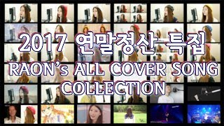 YEAR-END SPECIAL┃2017 RAON's ALL COVER SONG COLLECTION