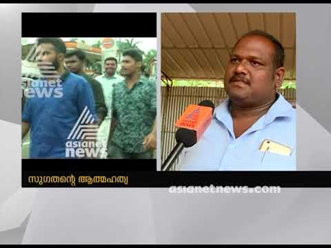 Sugathan's death: Accused being protected by AIYF, says son