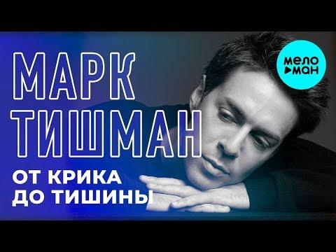 Марк Тишман - От крика до тишины Single