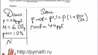 ЕГЭ математика В1. Кружка и стоимость.Видео урок
