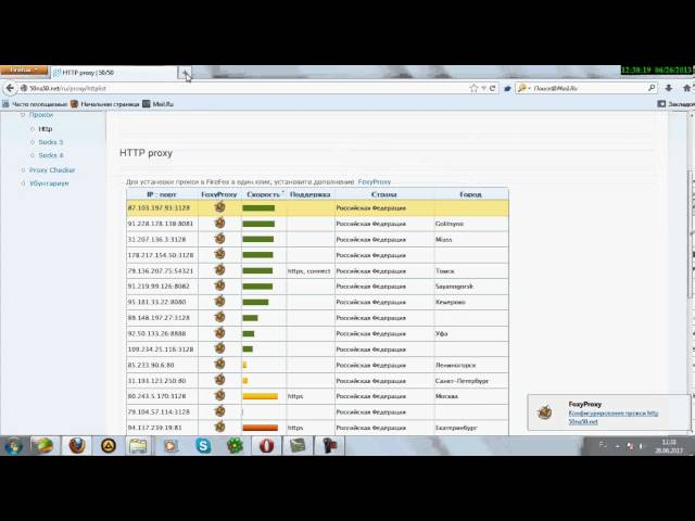 Установка прокси (смена IP) с помощью дополнения FoxyProxy в браузере Firefox