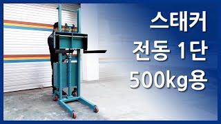 유압식 포크리프트 DC전동 1단 500kg용 표준품 (품번 C-151)