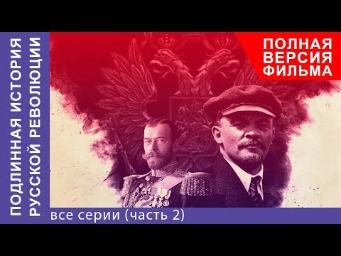 Подлинная История Русской Революции. Все серии с 5 по 8. Сериал 2017. Документальная Драма