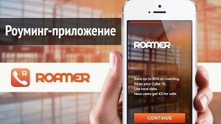 Обзор роуминг-приложения Roamer   лучший планировщик путешествий