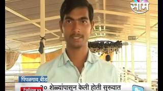Subhash Mayekars Goat farming Success Story
