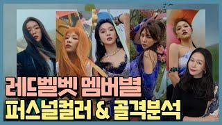 여자아이돌 레드벨벳 퍼스널컬러 골격분석!