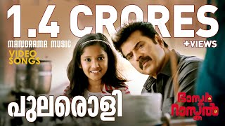 "Pularoli Song from ""Bhaskar the Rascal"" starring Mammootty directed by Siddique"