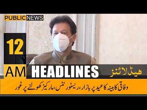 Public News Headlines   12:00 AM   14 July 2020