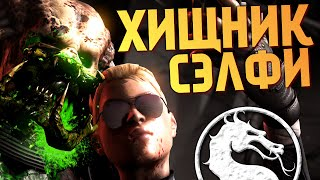 Mortal Kombat X - СЭЛФИ С ХИЩНИКОМ