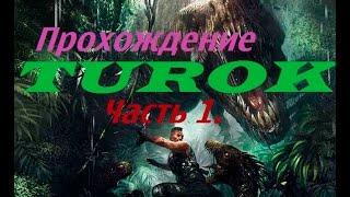 Прохождение Turok 2008 | Игра про динозавров часть 1