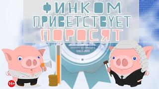 Форекс-поросята в ФинКоме