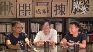 鄉黑育成手冊、白衣人平時撈乜 - 24/07/19 「敢怒敢研」1/2
