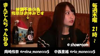【monecco5】まんてんちゃんねるvol.16【天草ご当地アイドル】 thumbnail