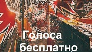 как заработать голоса вконтакте(бесплатно!!!)