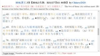 HSK3 Test 【HSK3真题:H31327第61~80题】