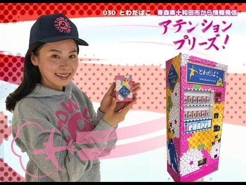 【とわだばこ】青森県十和田市から情報発信!アテンションプリーズ030