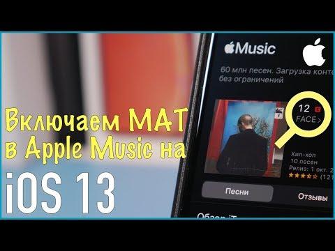 Как убрать ограничение на мат в Apple Music на IOS 13