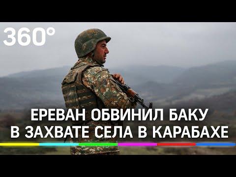 Ереван обвинил Баку в захвате нового села в Нагорном Карабахе. В Армении созвали экстренный совет