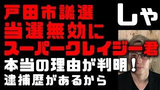 【戸田市議選】スーパークレイジー君が当選無効に!その理由は何だったのか?逮捕歴がある人間が政治参加しにくくなると乙武洋匡さん懸念
