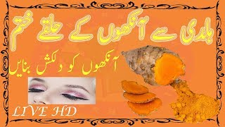 Eyes Dark Circle Remove Tips - World Best Tips For Remove Dark Circle Of Eyes This Remedy Free Make