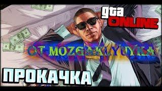 видео ДЕШЁВАЯ ПРОКАЧКА И НАКРУТКА В GTA 5 ONLINE