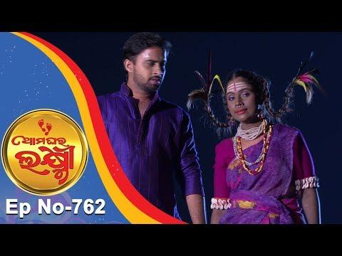 Ama Ghara Laxmi | Full Ep 762 | 15th Oct 2018 | Odia Serial – TarangTV thumbnail