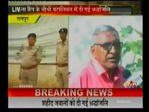 Sukma Naxal attack: Tributes paid to martyred CRPF men (Sadhna News-RK Gandhi)