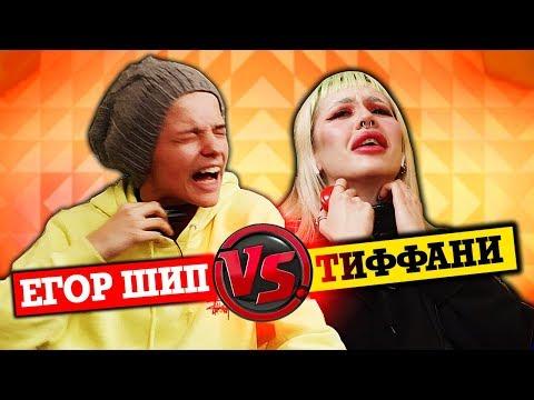 ЕГОР ШИП VS ТИФФАНИ БУГАТТИ! УГАДАЙ ПЕСНЮ из ТИК ТОК за 10 СЕКУНД! #2