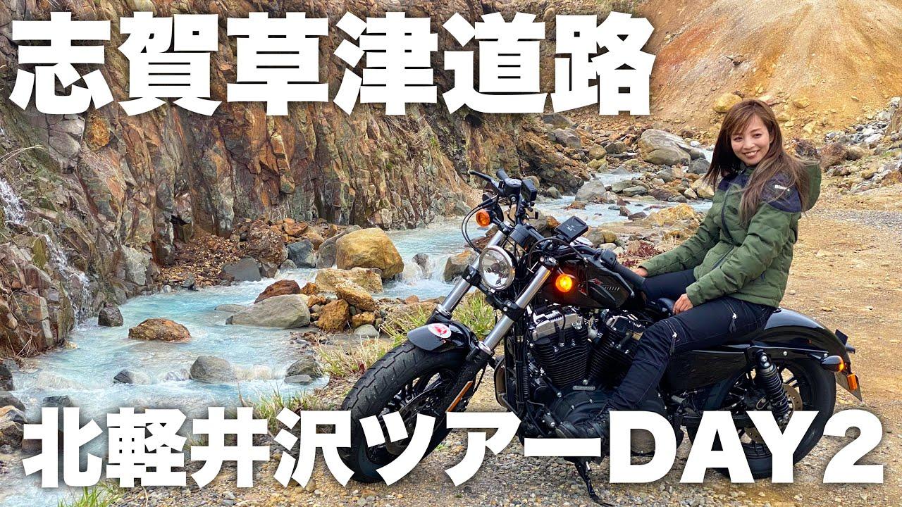 【感動】志賀草津道路が絶景すぎる〜2泊3日北軽井沢ツアー DAY2 〜Moto Tours JAPAN【モトブログ】