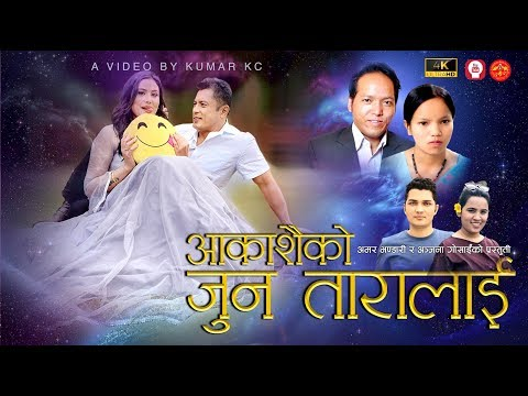 Bishnu Majhi & Bimal Dangi's Aakashaiko Jun Taralai आकाशैको जुनतारालाई   Ft. Dhiren Shakya & Rakshya