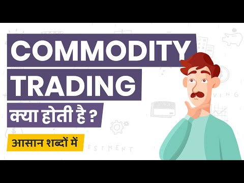 What is Commodity Trading? Commodity Trading Kya Hoti Hai? Simple Explanation in Hindi