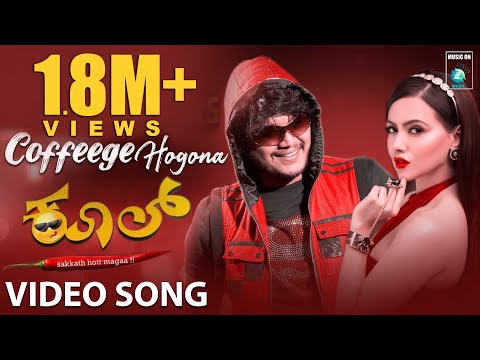 Kool Kannada Old Movie - Coffege Hogonva Full Song | Ganesh | Sana Khan