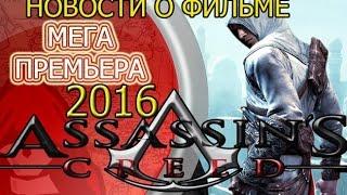 """Анонс фильма """"Кредо убийцы"""" / Assassin's Creed 2016"""