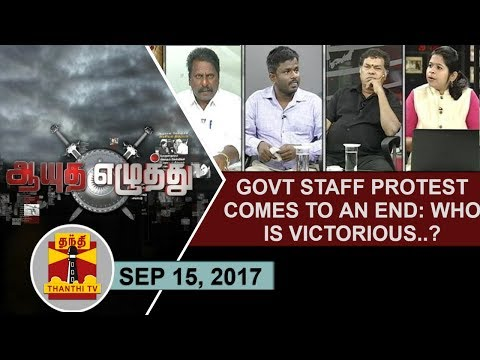 (15/09/2017)Ayutha Ezhuthu : Govt Staff Protest comes to an end: Who is Victorious?