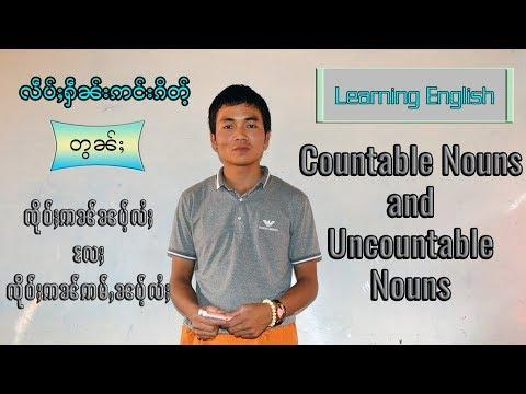 010 Learning English Countable Nouns and Uncountable Nouns ၸိုဝ်ႈဢၼ်ၼပ်ႉလႆႈလႄႈၸိုဝ်ႈဢၼ်ဢမ်ႇၼပ်ႉလႆႈ