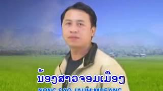 ເພງ: ສາວຜົ້ງສາລີ, ຜົ້ງສາລີ Phongsaly laos