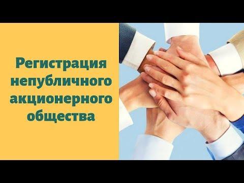 Регистрация непубличного акционерного общества