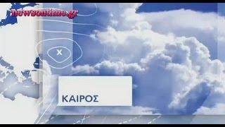 newsontime.gr -- Ο Καιρός Σήμερα Κυριακή 17 Νοεμβρίου 2013