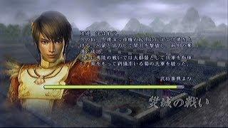 西暦219年 『蜀軍』対『呉軍』『魏軍』 [陸遜]は、若い武将の中に入るの...