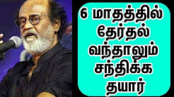 If election come another 6 month, we are ready to meet – Rajinikanth