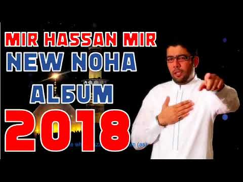 MIR HASSAN MIR NOHA ALBUM 2018 | NEW NOHA MIR HASSAN MIR 2017-2018