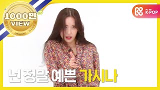 (Weekly Idol EP.317) SUNMI 'GASHINA' 2X faster version [선미의 '가시나' 2배속 댄스]