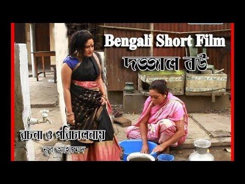 জীবন বদলে দেয়া একটি শর্ট ফিল্ম | Dojjal Bow | দজ্জাল বউ | NSK Multimedia