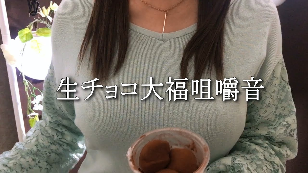 【ASMR】生チョコ大福とふんわりマシュマロ:咀嚼音【Eating sound】