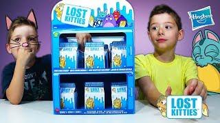 Lost Kitties Ανακάλυψε τα όλα ! Παιχνίδια για παιδιά Hasbro Σκανδαλιάρικες Γατούλες !