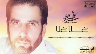 Samir Al-Kurdi - Ghala Ghala    سمير الكردي - غلا غلا