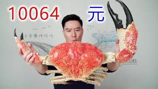 10064 Buy a giant emperor crab, make a giant crustacean, and eat a bite of happiness