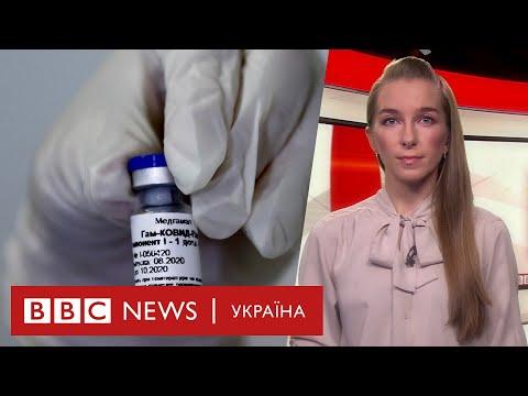 Навіщо Україні російська вакцина. Випуск новин 24.11.2020