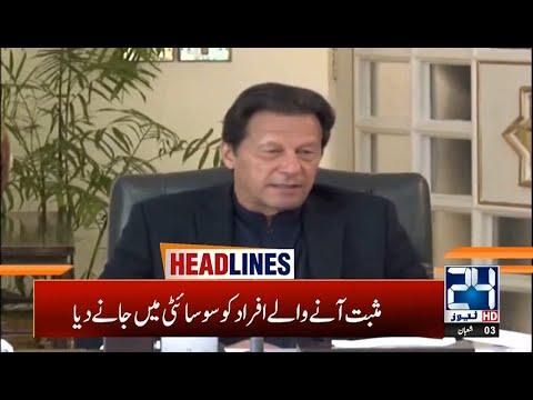 5pm News Headlines | 28 March 2020 | 24 News HD