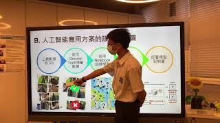 Publication Date: 2021-04-18 | Video Title: AI 挑戰X斜坡安全 - AI應用工作坊及比賽
